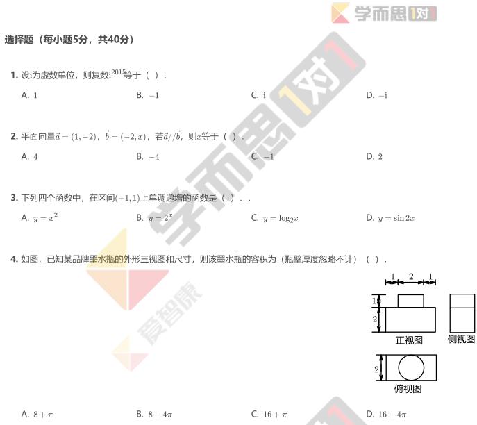 2015年广东深圳高三二模数学试题及答案(理科)