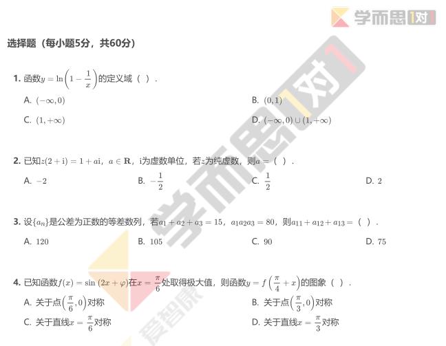2016年广东佛山高三二模数学试题及答案(理科)