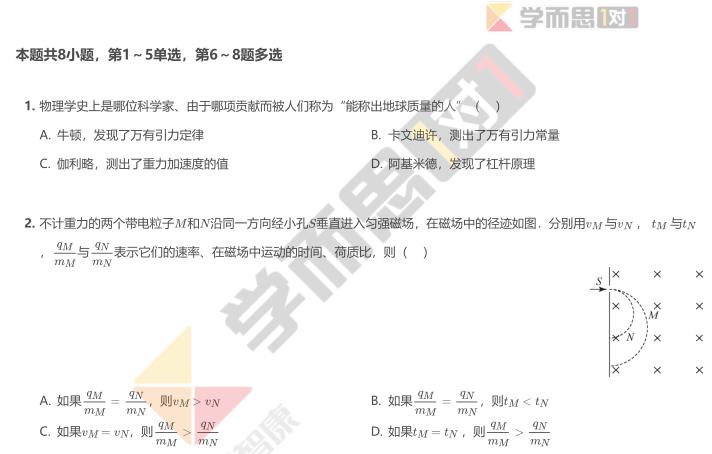 2016年广东广州高三一模物理试题及答案
