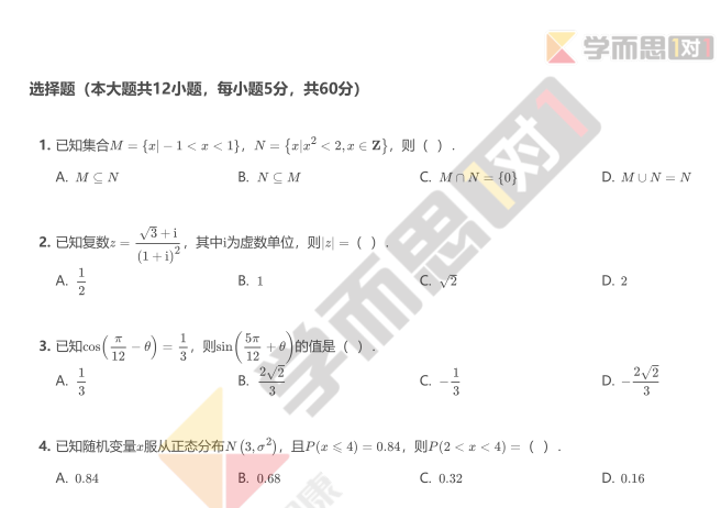2016年广东广州高三二模数学试题及答案(理科)