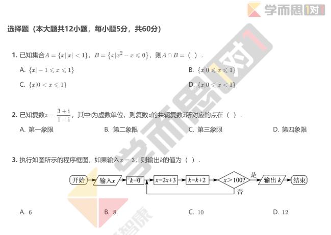 2016年广东广州高三一模数学试题及答案(理科)