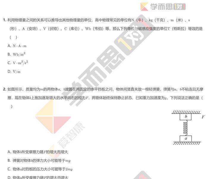 2016年广东深圳高三二模物理试题及答案