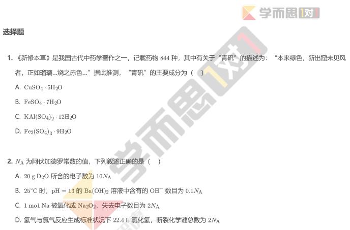 2016年广东深圳高三一模化学试题及答案