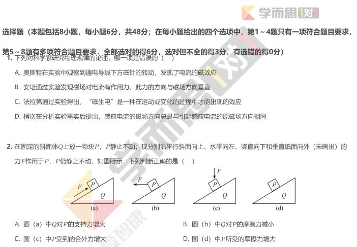 2016年广东深圳高三一模物理试题及答案