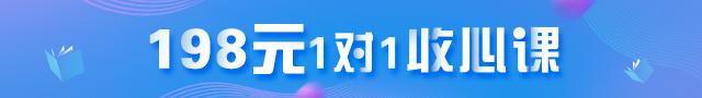 198元收心课