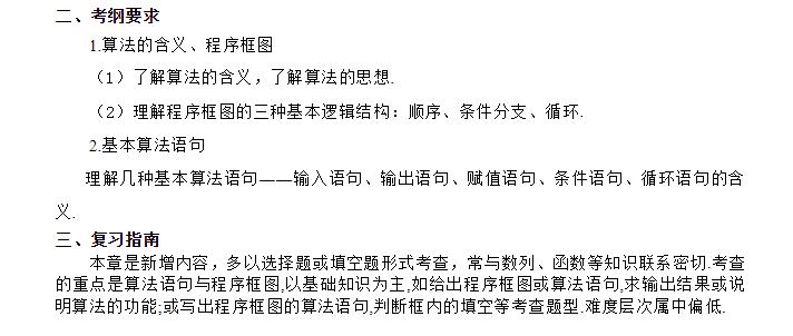 深圳高中数学必修三第一章算法初步教案