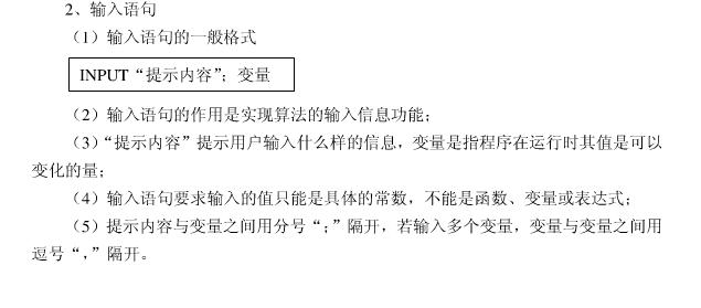 深圳高中数学必修三基本算法语句教案