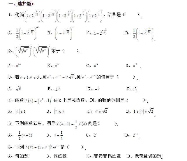 深圳高中数学必修一指数函数