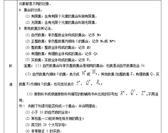 深圳高中数学必修一集合教案