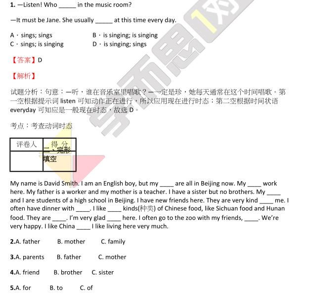 2018-2019学年深圳初一英语开学考模拟试卷及