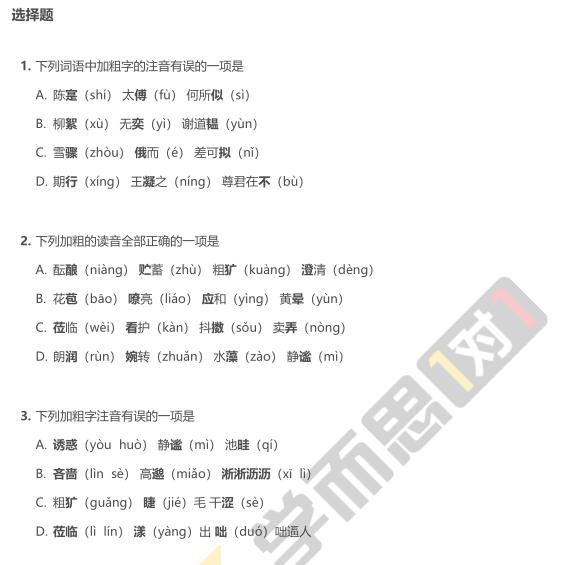 2019年深圳实验中学初一语文开学考模拟试卷