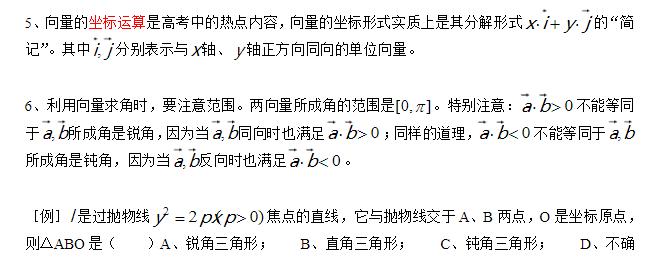 深圳高中数学必修四向量的应用知识点总结归纳