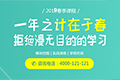 广州爱智康春季课程