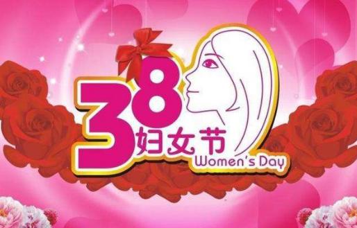 2019年二年级妇女节手抄报内容资料