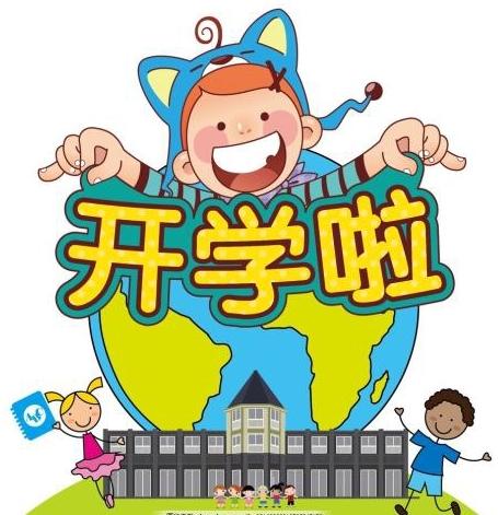 2019年新学期学习计划初中