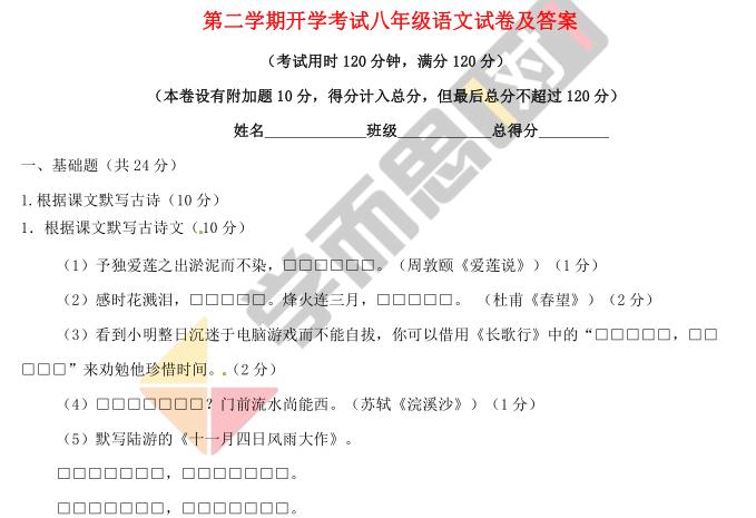 2019年深圳初二语文开学考模拟试卷及答案(四