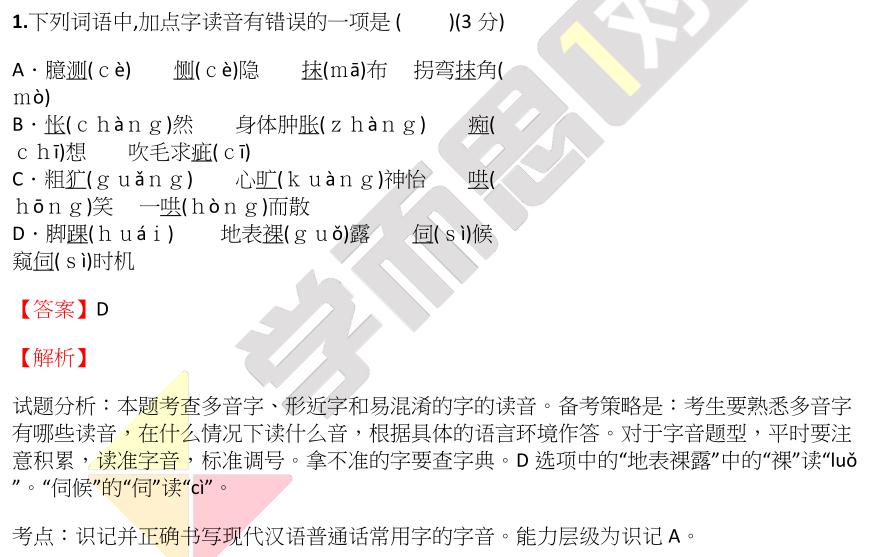 2018-2019学年深圳初三语文开学考模拟试卷及