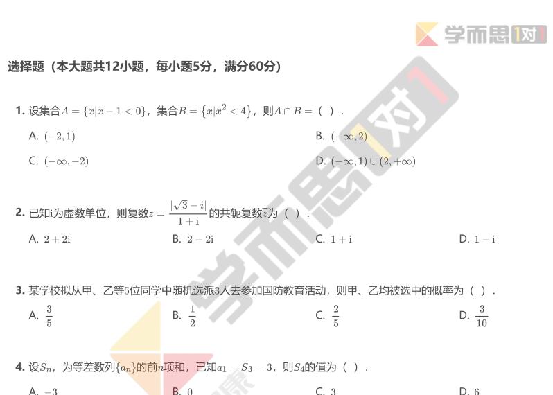 2019年深圳二模数学理科试卷及答案