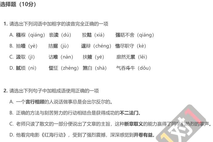2019年深圳红岭中学初三语文开学考模拟试卷