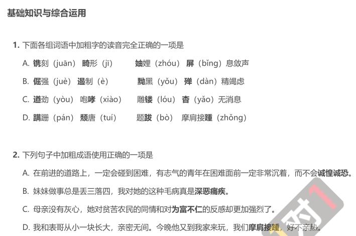 2019年深圳南海中学初三语文开学考模拟试卷
