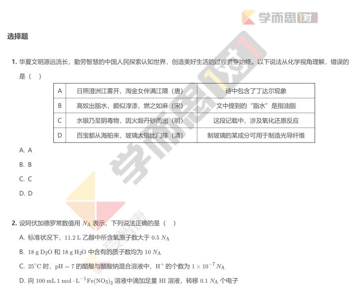 2018年山东青岛高三一模化学试题及答案