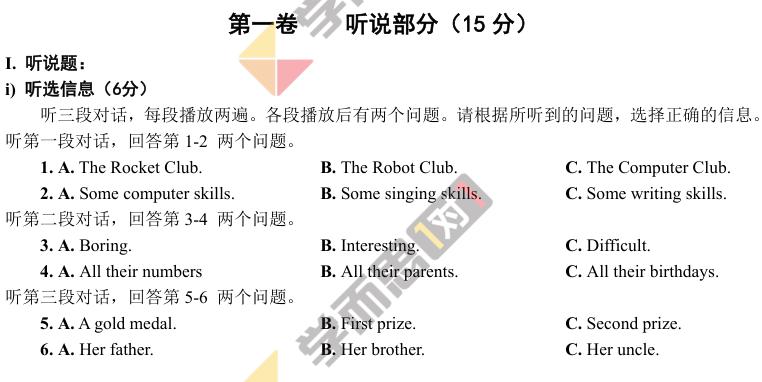 2015-2016学年深圳初三英语开学考模拟试卷及答案