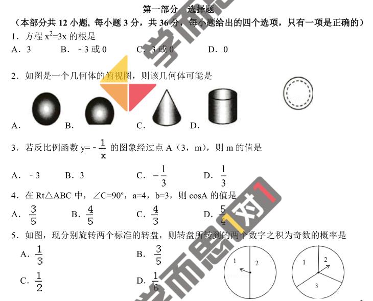 2019年深圳初三数学开学考模拟试卷及答案