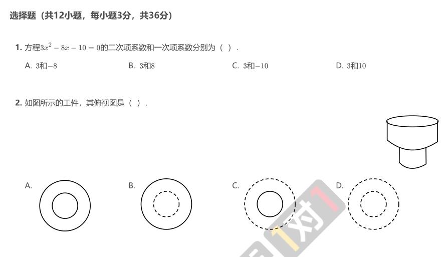2019年深圳高级中学初三数学开学考模拟试卷及答案