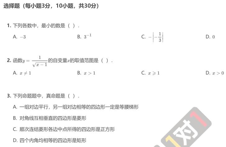 2019年深圳实验中学初三数学开学考模拟试卷及答案