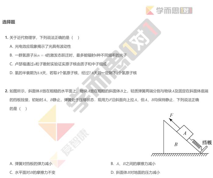 2018年河南郑州高三二模物理试题及答案