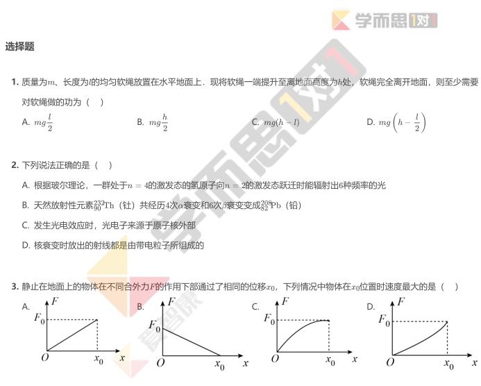 2018年山东济南高三二模物理试题及答案