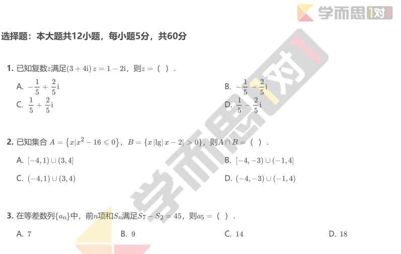 2018年湖北武汉高三二模数学试题及答案(理科)