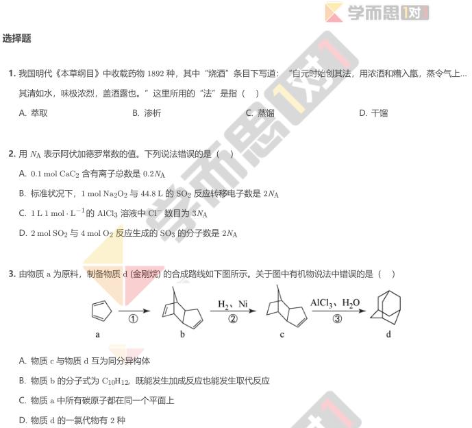 2017~2018学年深圳南山区高三上学期期末化学试卷及答案