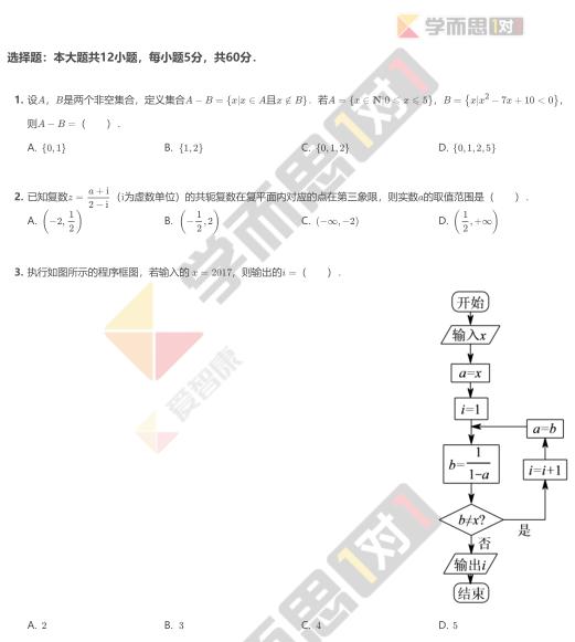 2017年湖北武汉理科高三元调数学及答案