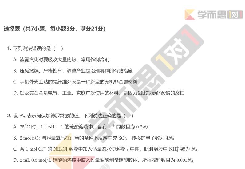 2015-2016学年深圳中学高三上学期四校联考期末化学试卷及答案
