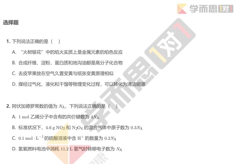 2017-2018学年深圳第二高级中学高三上学期五校联考期末化学试卷及答案