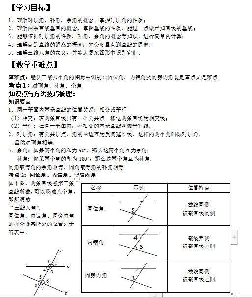 深圳七年级下册数学两条直线的位置关系知识点