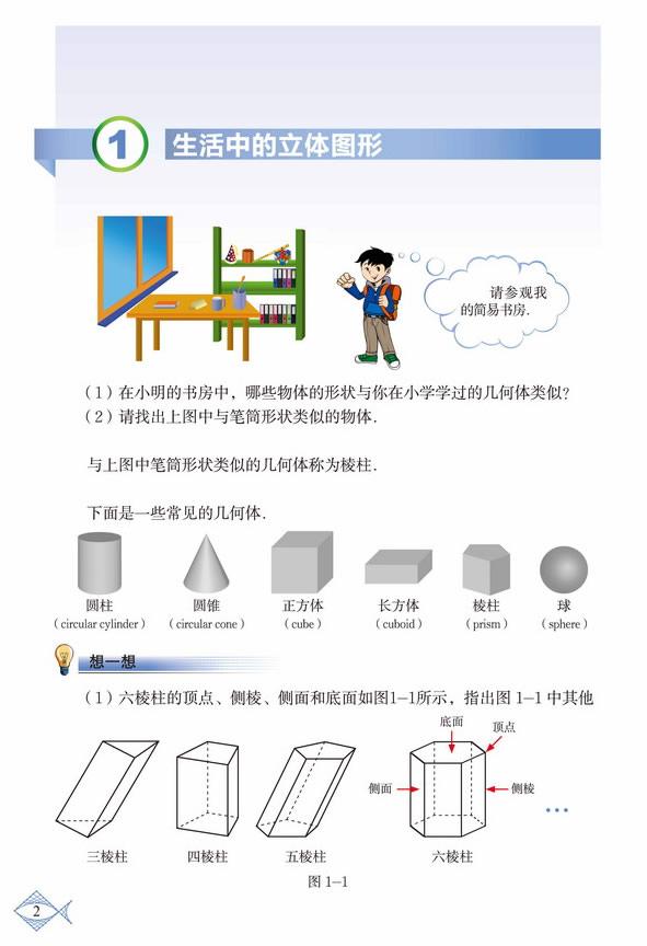 深圳七年级数学上册生活中的立体图形
