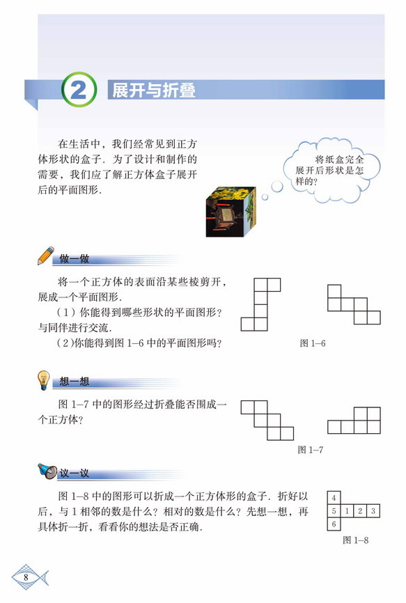 深圳七年级数学上册展开与折叠