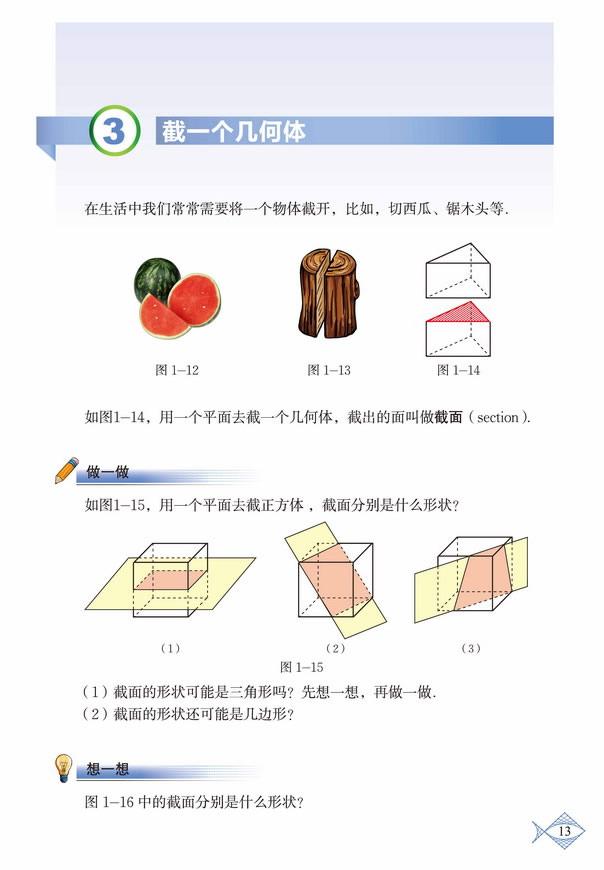 深圳七年级数学上册截一个几何体