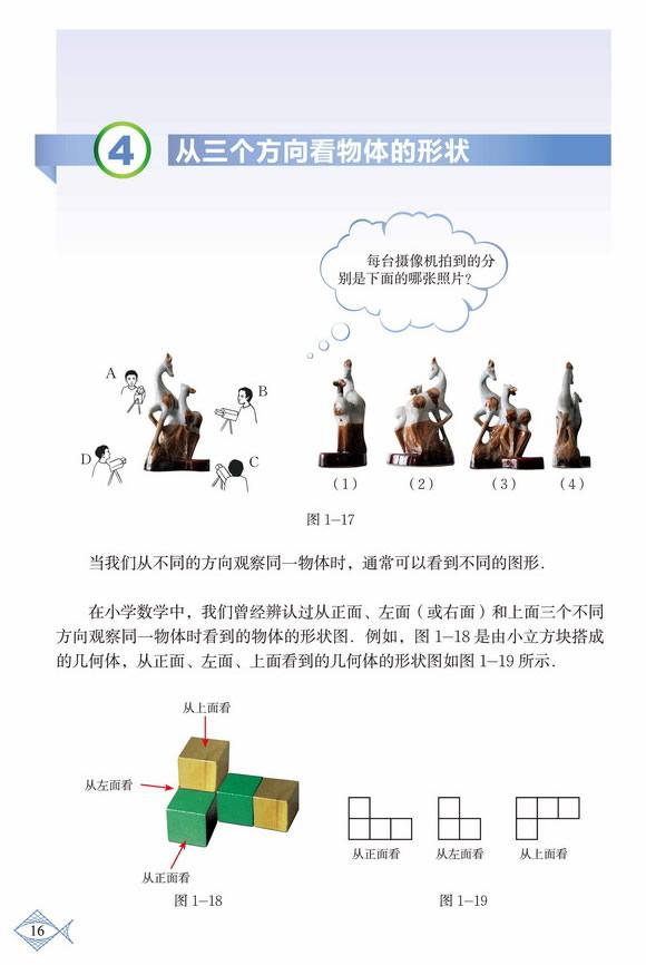深圳七年级数学上册从三个方向看物体的形状
