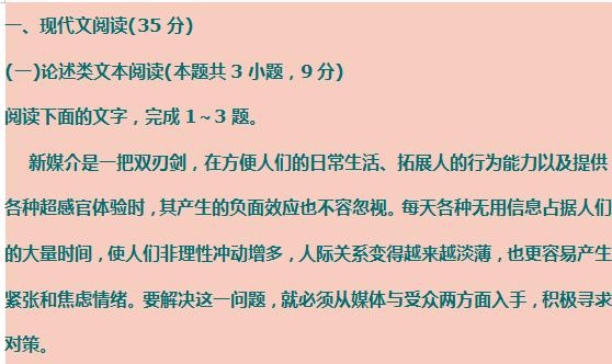 2019年深圳二模语文试卷及答案