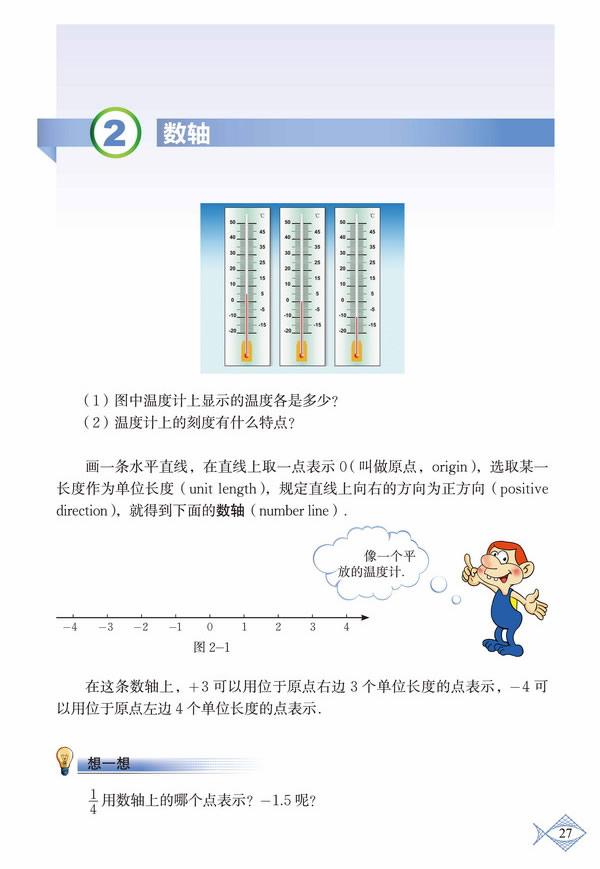 深圳七年级数学上册数轴