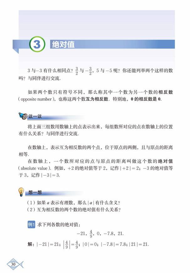 深圳七年级数学上册绝对值