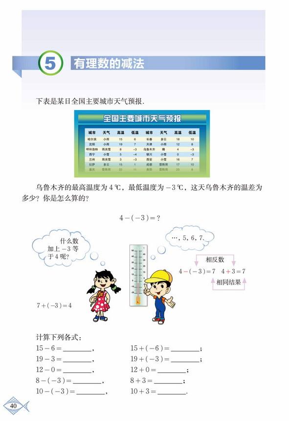深圳七年级数学上册有理数的减法
