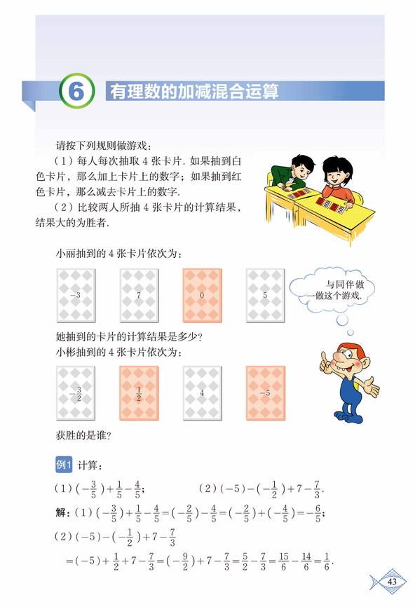 深圳七年级数学上册有理数的加减混合运算