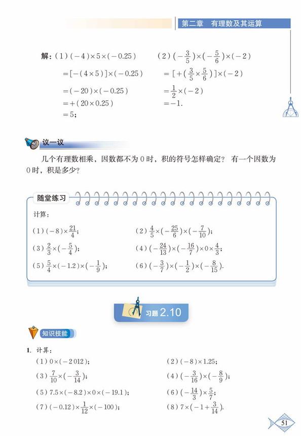 深圳七年级数学上册有理数的乘法