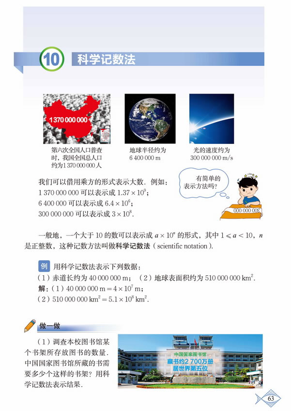 深圳七年级数学上册科学记数法