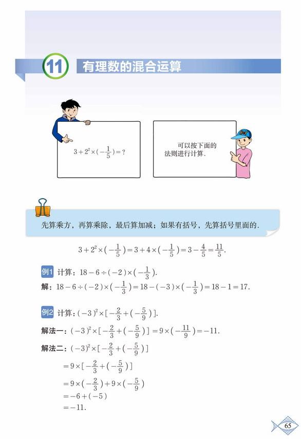深圳七年级数学上册有理数的混和运算