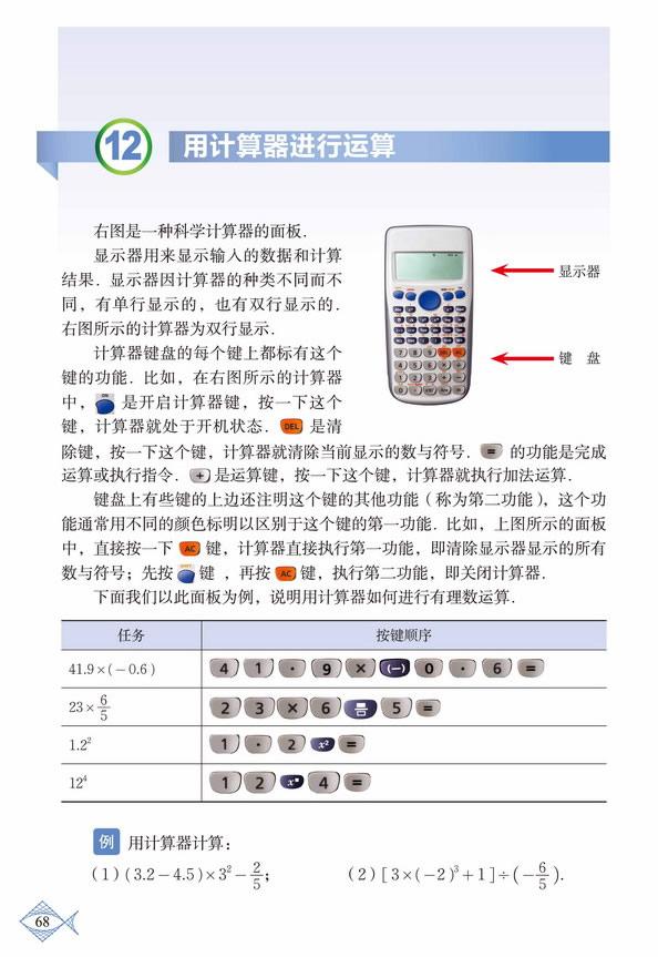 深圳七年级数学上册用计算器进行运算